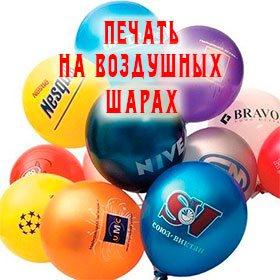 Быстрая и качественная печать на воздушных шарах в Омске