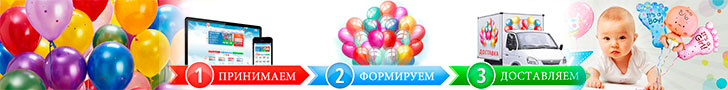 Воздушные шары 728х90