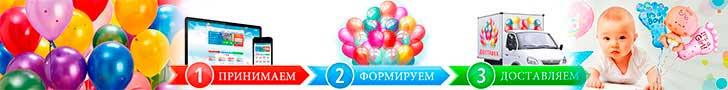 Заказать воздушные шары, наполненные гелием с доставкой по Омску