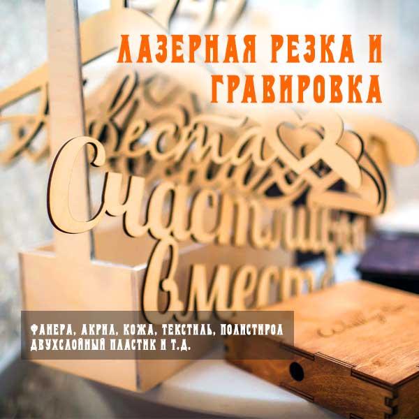 Услуги лазерной резки и гравировки в Омске
