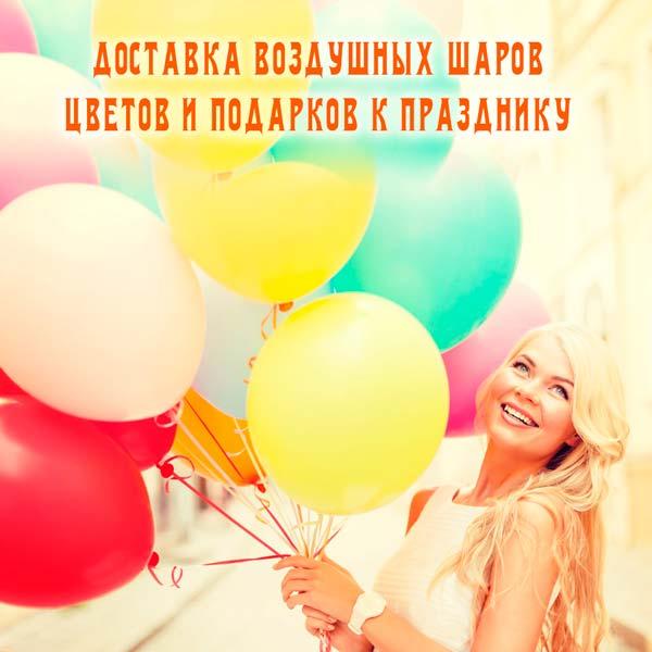 Доставка шаров и подарков в Омске