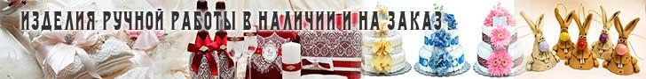 Изготовление сувениров и подарков ручной работы на свадьбу, день рождения, юбилей и корпоративный праздник
