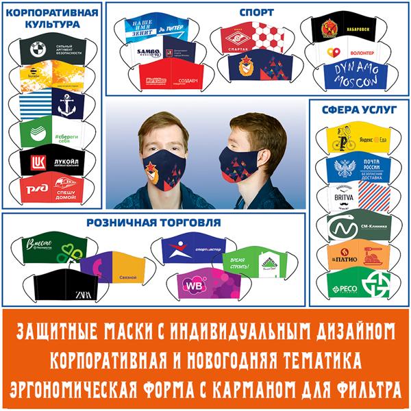 Защитные маски с корпоративным дизайном