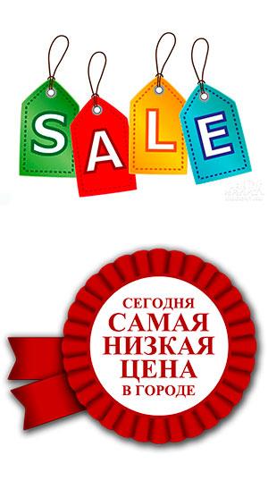 Акции и распродажи