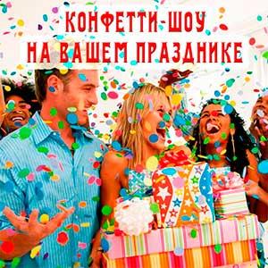 Организация конфетти-шоу на мероприятиях. Оптовая продажа конфетти